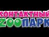 Контактный зоопарк в ТРЦ «Титан»