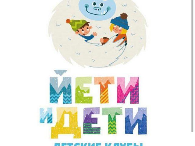 Детский клуб «ЙЕТИ и ДЕТИ» (Минск)