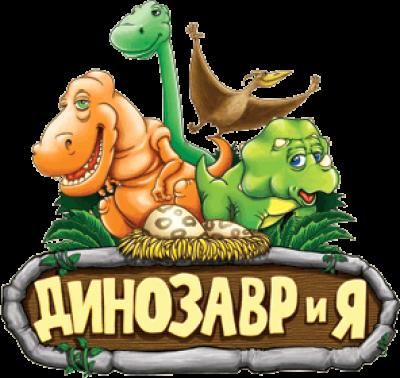 Тематический парк развлечений ДИНОЗАВРиЯ