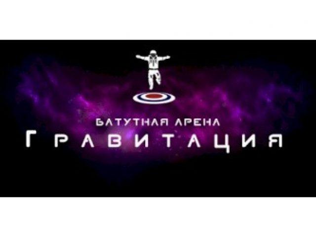 Батутная арена «Гравитация»